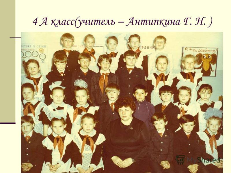 4 А класс(учитель – Антипкина Г. Н. )