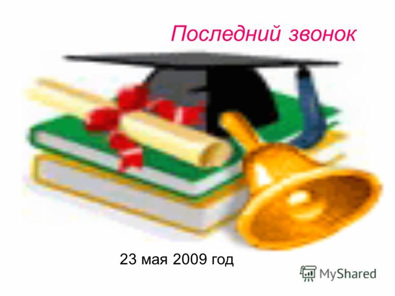 Последний звонок 23 мая 2009 год