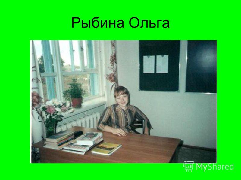 Рыбина Ольга