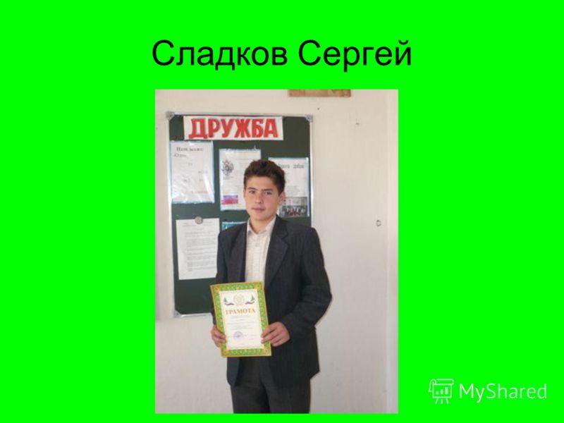 Сладков Сергей