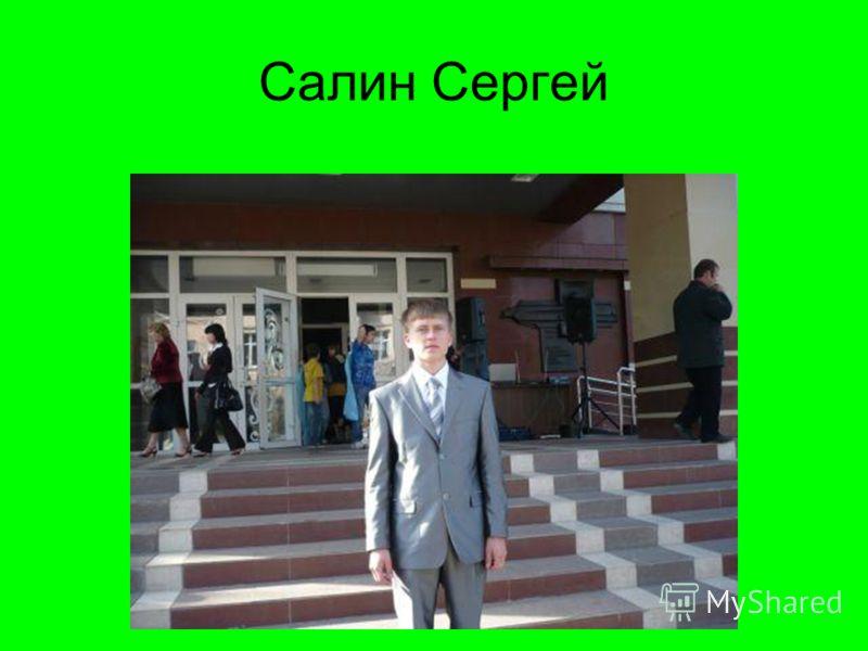 Салин Сергей