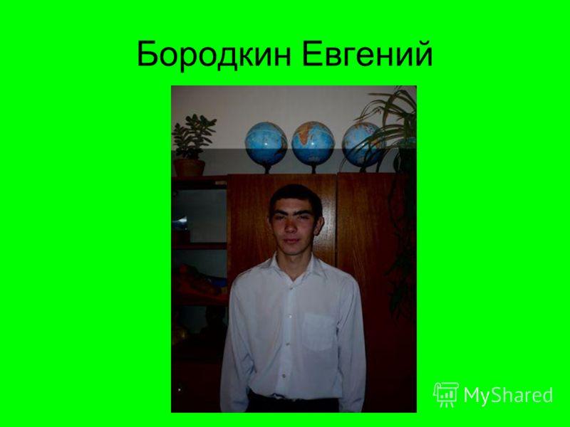 Бородкин Евгений