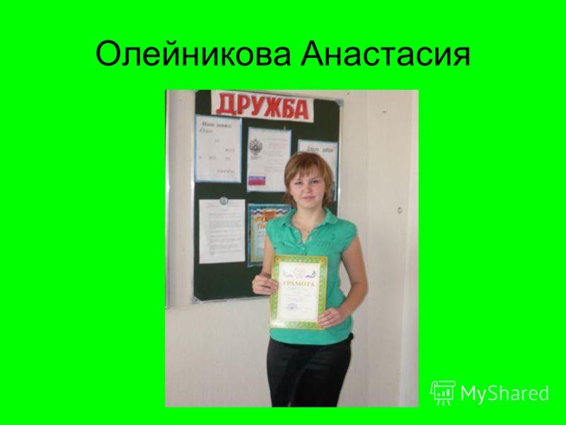 Олейникова Анастасия
