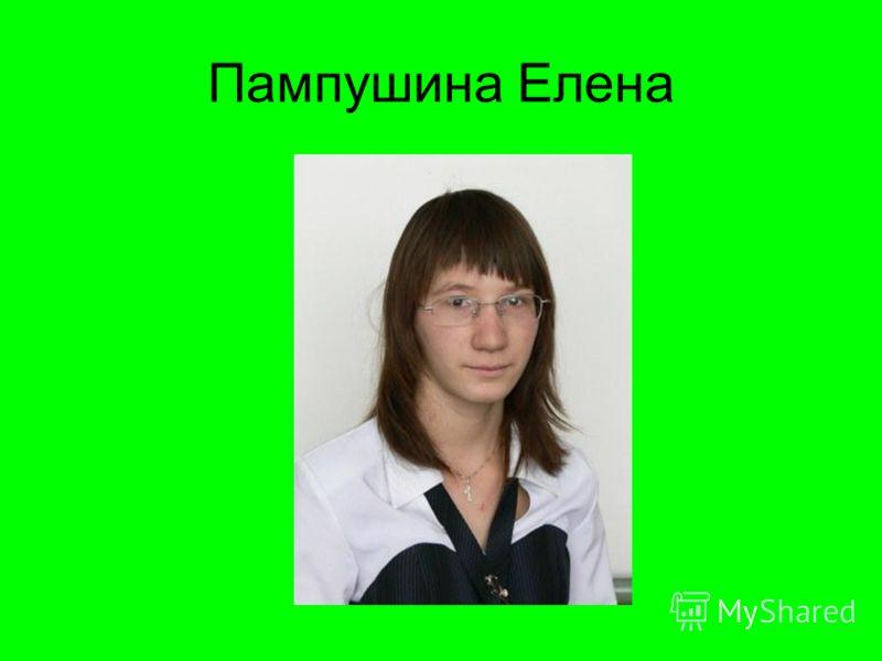 Пампушина Елена