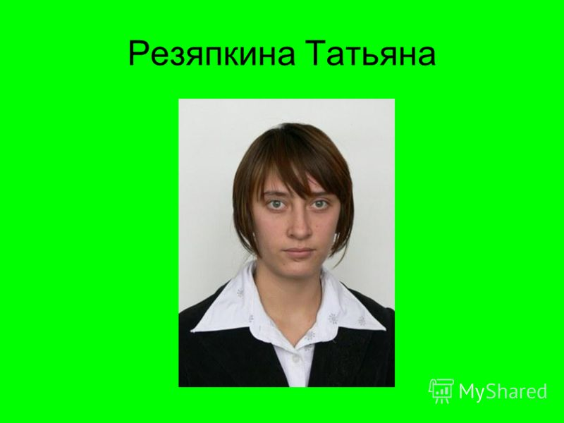Резяпкина Татьяна