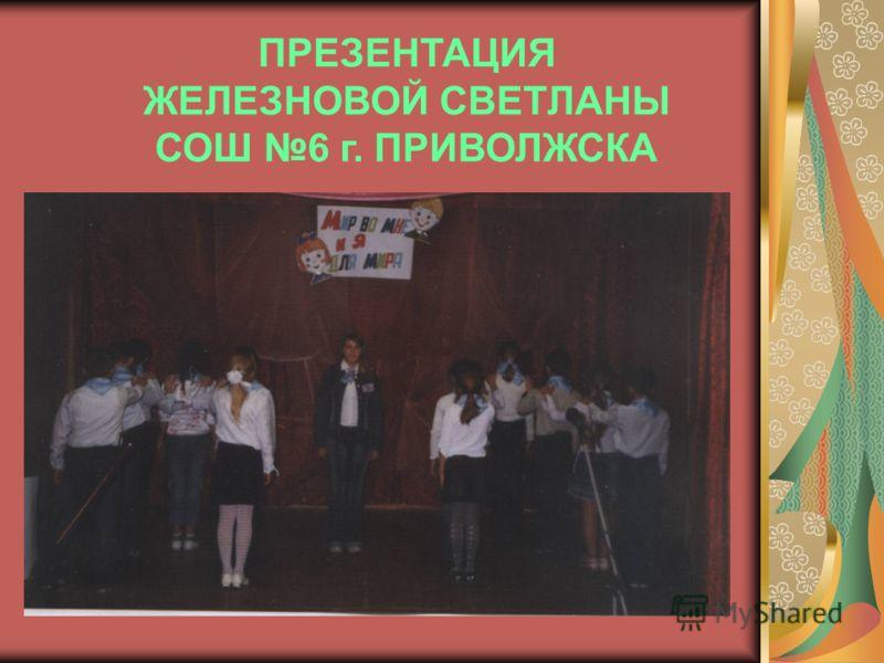 ПРЕЗЕНТАЦИЯ ЖЕЛЕЗНОВОЙ СВЕТЛАНЫ СОШ 6 г. ПРИВОЛЖСКА