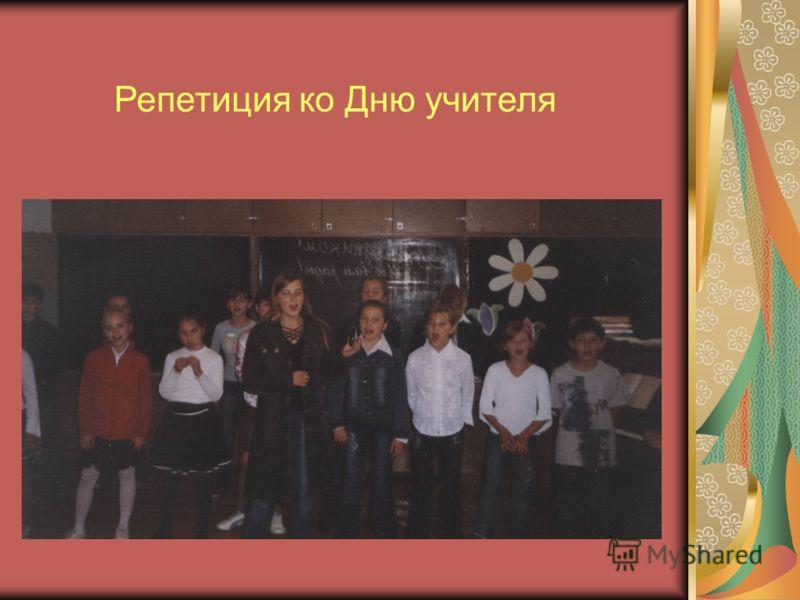 Репетиция ко Дню учителя