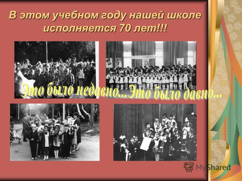 В этом учебном году нашей школе исполняется 70 лет!!!