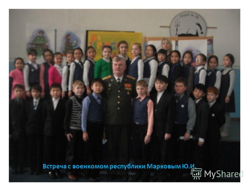 Встреча с военкомом республики Марковым Ю.И.