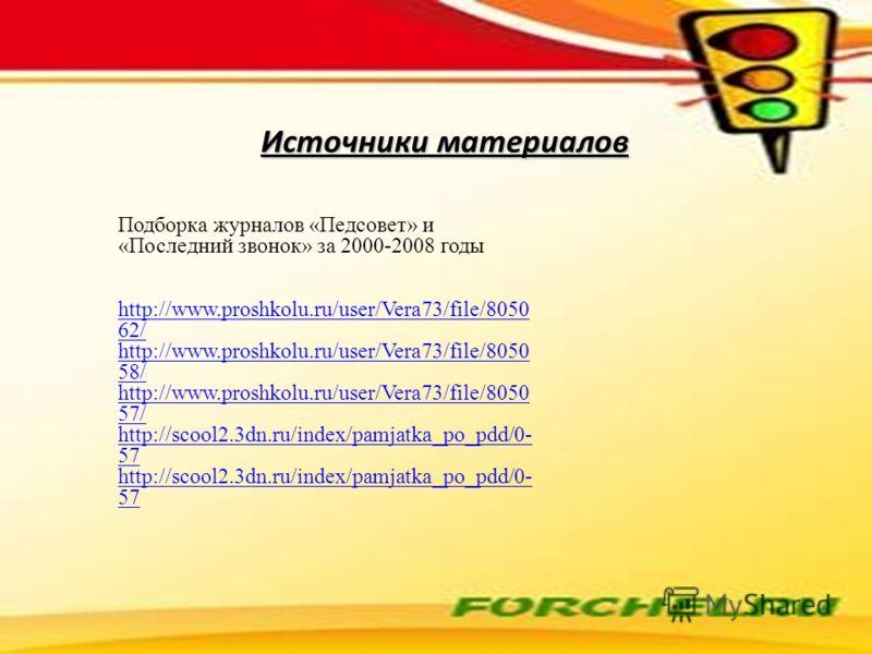 Источники материалов Подборка журналов «Педсовет» и «Последний звонок» за 2000-2008 годы http://www.proshkolu.ru/user/Vera73/file/8050 62/ http://www.proshkolu.ru/user/Vera73/file/8050 62/ http://www.proshkolu.ru/user/Vera73/file/8050 58/ http://www.