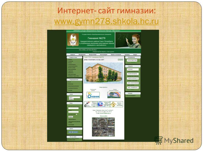 Интернет - сайт гимназии : www.gymn278.shkola.hc.ru www.gymn278.shkola.hc.ru
