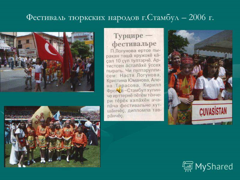 Фестиваль тюркских народов г.Стамбул – 2006 г.