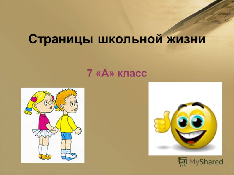 Страницы школьной жизни 7 «А» класс