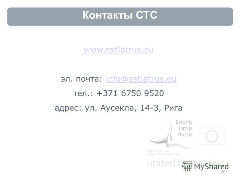 Контакты СТС www.estlatrus.eu эл. почта: info@estlatrus.euinfo@estlatrus.eu тел.: +371 6750 9520 адрес: ул. Аусекла, 14-3, Рига 20