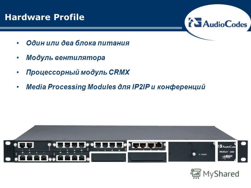Один или два блока питания Модуль вентилятора Процессорный модуль CRMX Media Processing Modules для IP2IP и конференций Hardware Profile