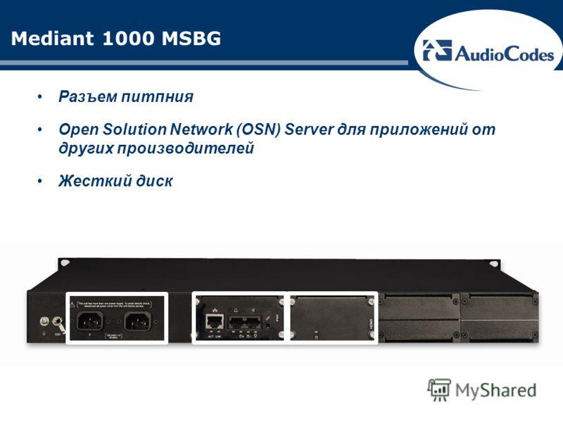 Mediant 1000 MSBG Разъем питпния Open Solution Network (OSN) Server для приложений от других производителей Жесткий диск