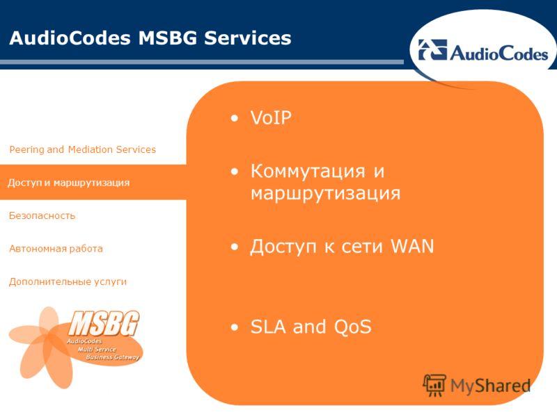AudioCodes MSBG Services Peering and Mediation Services VoIP Коммутация и маршрутизация Доступ к сети WAN SLA and QoS Доступ и маршрутизация Автономная работа Дополнительные услуги Безопасность