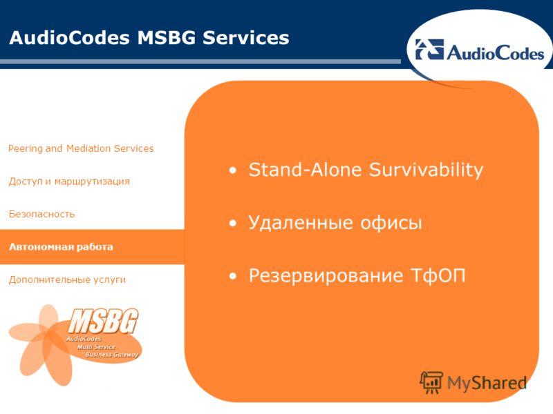 AudioCodes MSBG Services Доступ и маршрутизация Автономная работа Дополнительные услуги Peering and Mediation Services Безопасность Stand-Alone Survivability Удаленные офисы Резервирование ТфОП