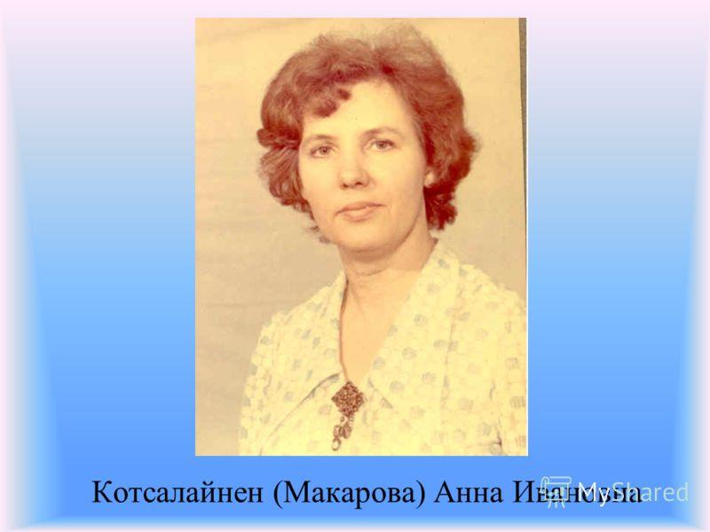 Кудрявцева Галина Ивановна