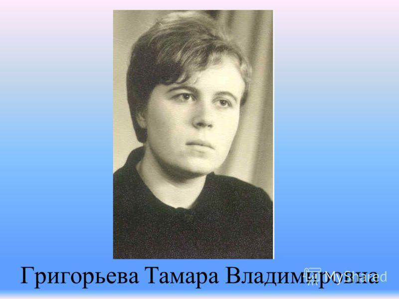 Пономарёва Антонина Яковлевна