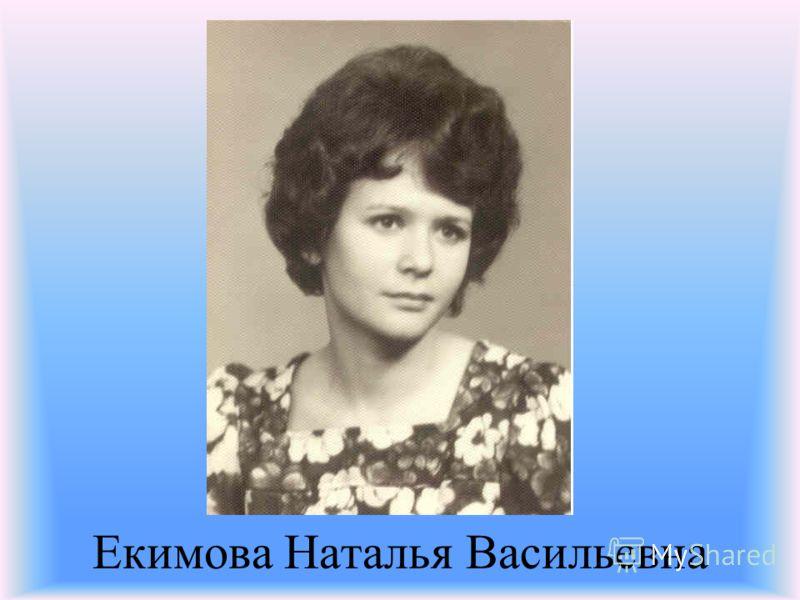 Григорьева Тамара Владимировна