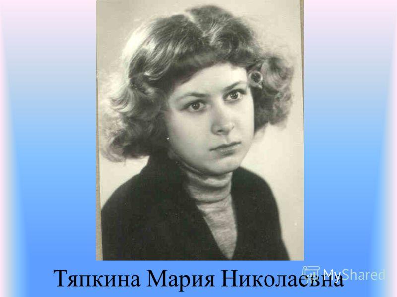Невечеря Людмила Алексеевна