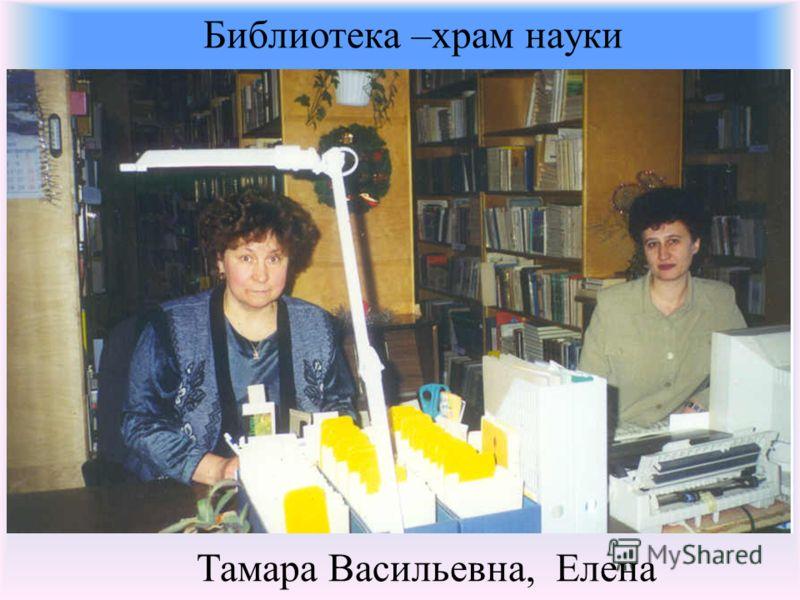 Игорь, Виктор, Василий