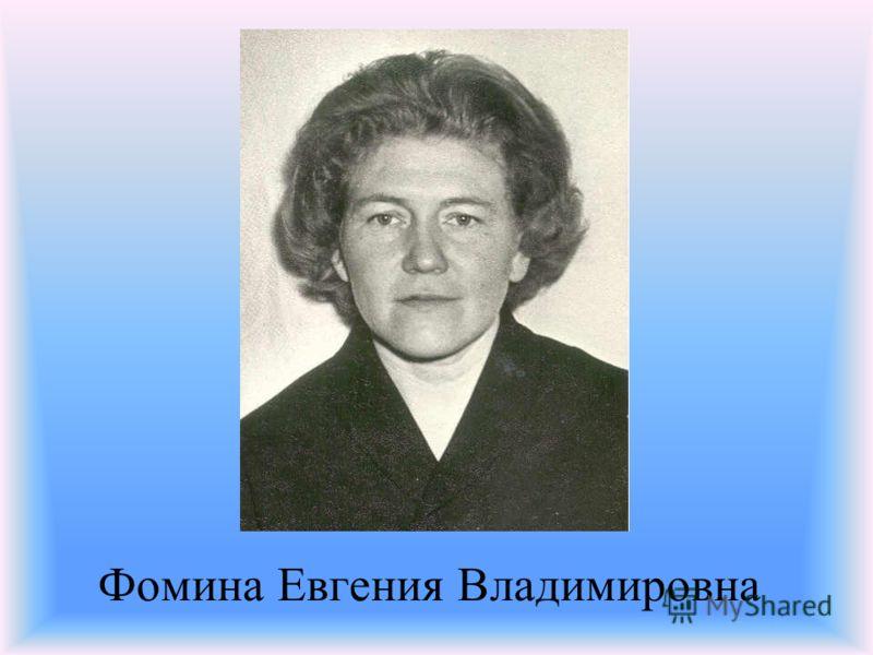 Евстратова Изида Алексеевна