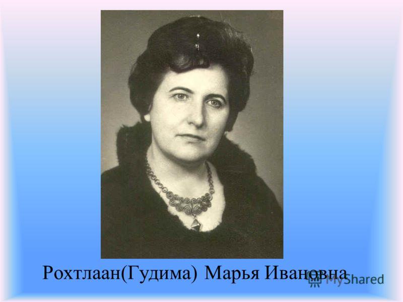 Саенко Инна Ивановна