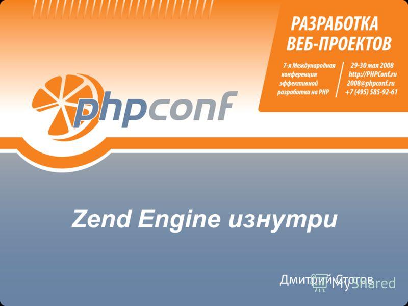 Zend Engine изнутри Дмитрий Стогов