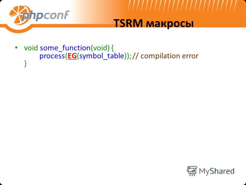 TSRM макросы void some_function(void) { process(EG(symbol_table)); // compilation error }
