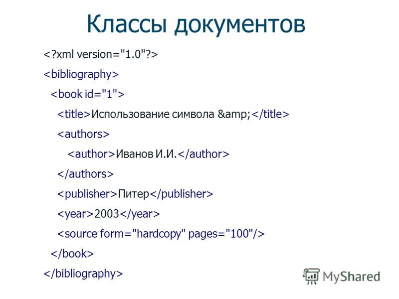 Добавление специфики Декларации типа документа (DTD) Определяют структуру документа (множество элементов и правила их вложимости) Схемы XML (XML Schema) Описывают структуру xml-документов Создается наследственная система элементов. Новые элементы опр