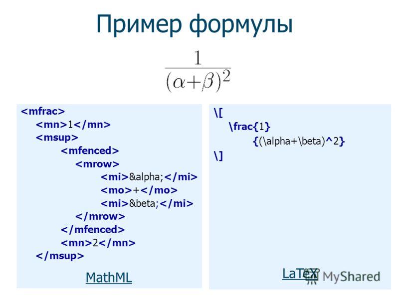 MathML Сохраняет возможности LaTeXа структурированной разметки формул Два типа разметки: Разметка представления (как в LaTeXе) Разметка содержания (для работы собственно с формулами, а не их изображениями) Не привязан к полиграфии