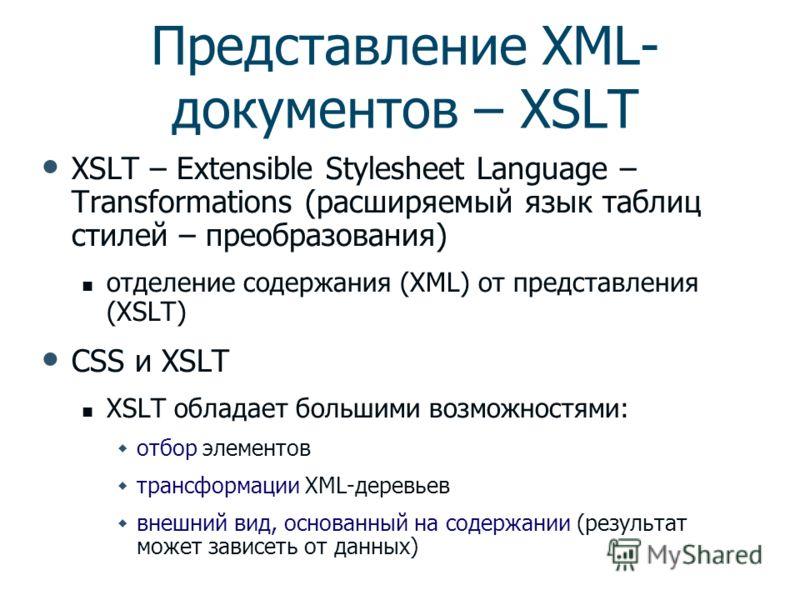 1 α + β 2 MathML Пример формулы \[ \frac{1} {(\alpha+\beta)^2} \] LaTeX
