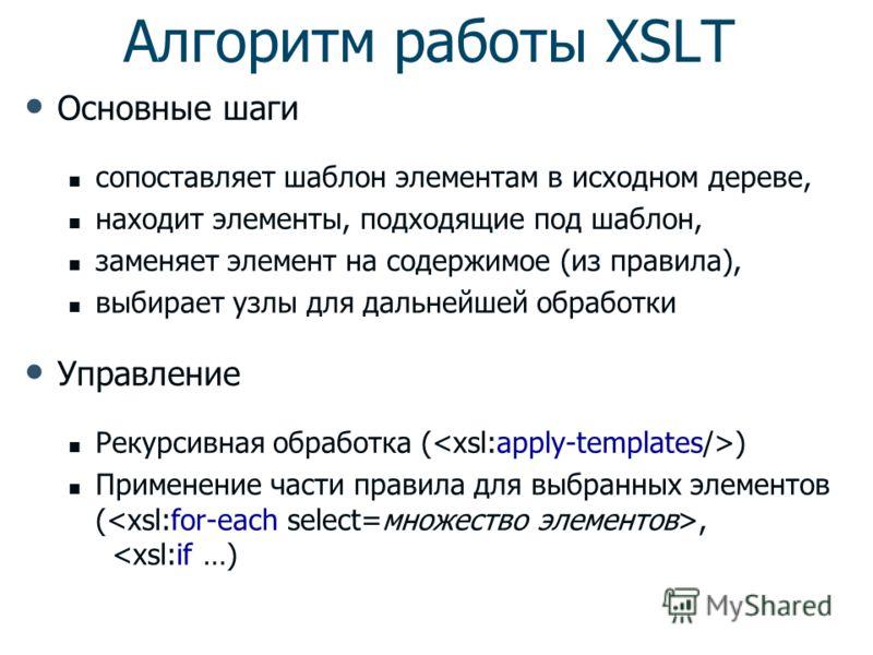 Элементы XSLT  корневой элемент содержимое для замены Определяет правило: шаблон содержимое для замены Применить правило к выбранному потомку (ко всем)