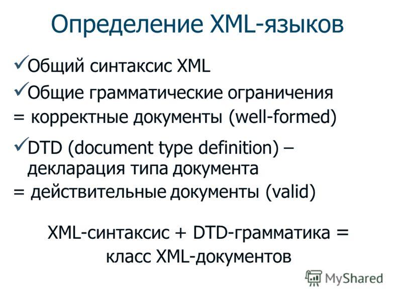 eXtensible Markup Language HTML – управление представлением + средства определения структуры + средства верификации Основная функция – описание структурированной текстовой информации Скорее не язык, а средство определения языков (мета-язык)