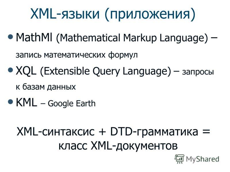 Определение XML-языков Общий синтаксис XML Общие грамматические ограничения = корректные документы (well-formed) DTD (document type definition) – декларация типа документа = действительные документы (valid) XML-синтаксис + DTD-грамматика = класс XML-