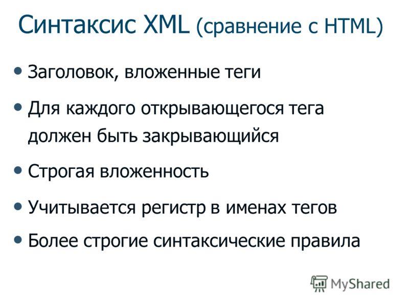 XML-языки (приложения) MathMl (Mathematical Markup Language) – запись математических формул XQL (Extensible Query Language) – запросы к базам данных KML – Google Earth XML-синтаксис + DTD-грамматика = класс XML-документов