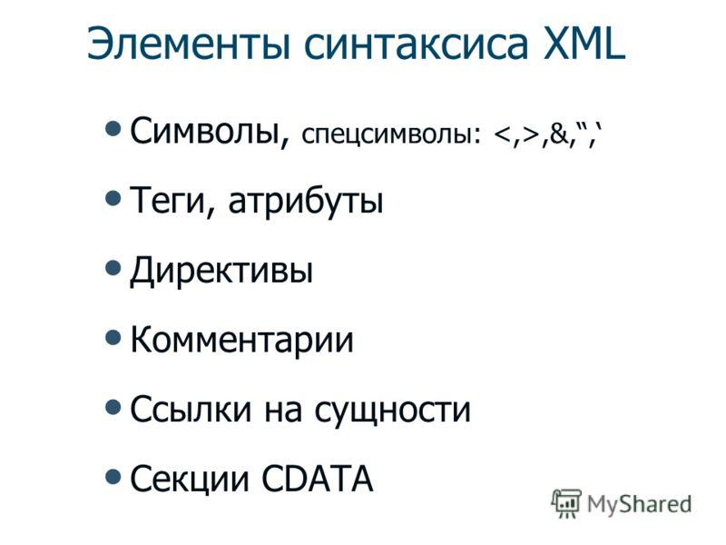 Синтаксис XML (сравнение с HTML) Заголовок, вложенные теги Для каждого открывающегося тега должен быть закрывающийся Строгая вложенность Учитывается регистр в именах тегов Более строгие синтаксические правила