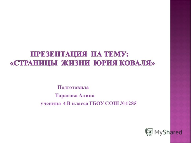 Подготовила Тарасова Алина ученица 4 В класса ГБОУ СОШ 1285