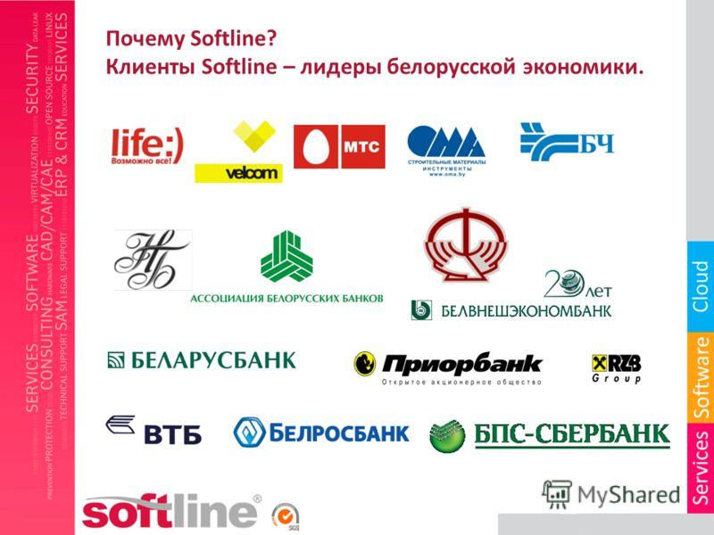Почему Softline? Клиенты Softline – лидеры белорусской экономики.