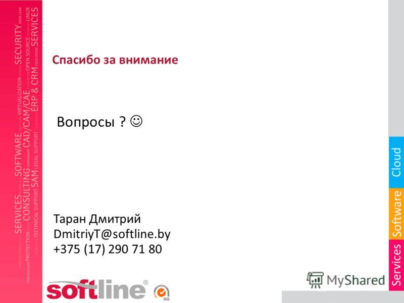Вопросы ? Спасибо за внимание Таран Дмитрий DmitriyT@softline.by +375 (17) 290 71 80