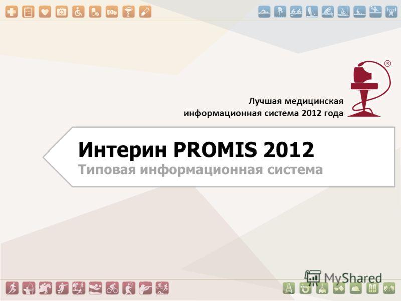 Интерин PROMIS 2012 Типовая информационная система Лучшая медицинская информационная система 2012 года