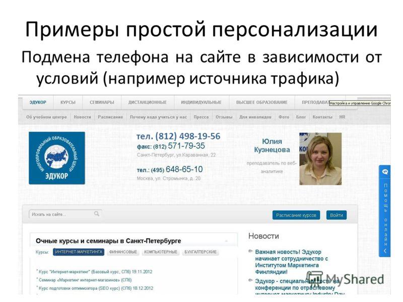 Примеры простой персонализации Подмена телефона на сайте в зависимости от условий (например источника трафика) тел. (812) 498-19-56