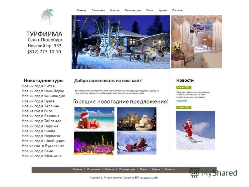 Новогодние туры Новый год в Китае Новый год в Нью-Йорке Новый год в Финляндии Новый год в Праге Новый год в Таллине Новые год в Риге Новый год в Берлине Новый год в Тайланде Новый год в Париже Новый год в Киеве Новый год в Норвегии Новый год в Швейца