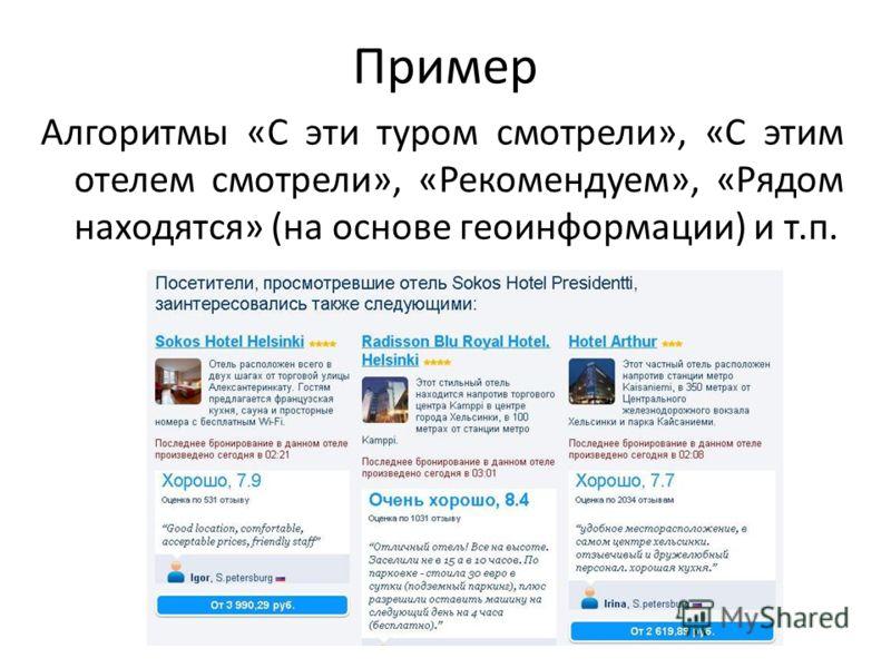 Пример Алгоритмы «С эти туром смотрели», «С этим отелем смотрели», «Рекомендуем», «Рядом находятся» (на основе геоинформации) и т.п.