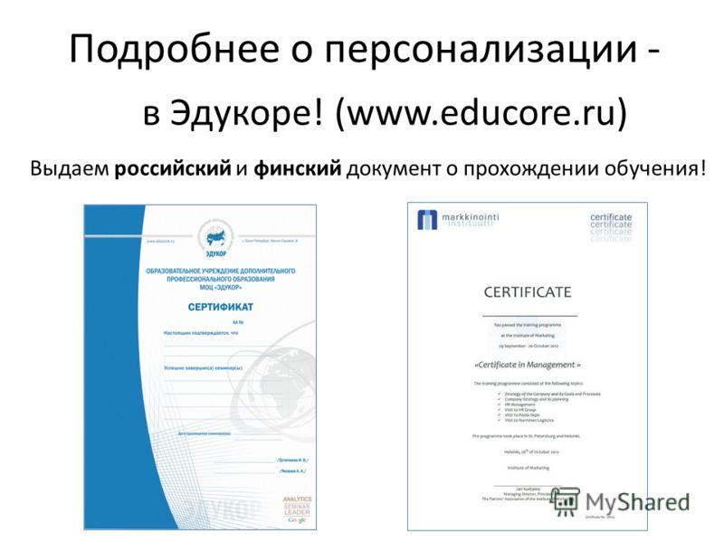 Подробнее о персонализации - в Эдукоре! (www.educore.ru) Выдаем российский и финский документ о прохождении обучения!
