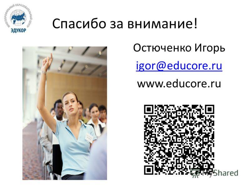 Спасибо за внимание! Остюченко Игорь igor@educore.ru www.educore.ru