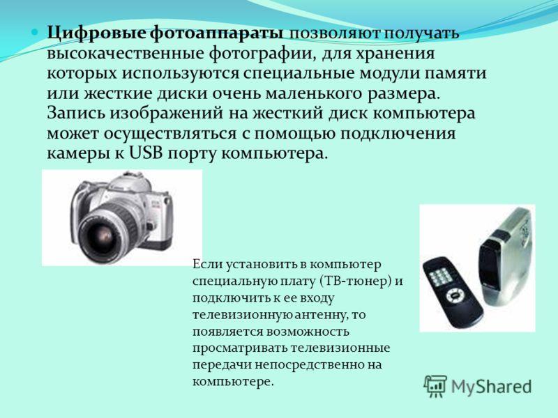 Цифровые фотоаппараты позволяют получать высокачественные фотографии, для хранения которых используются специальные модули памяти или жесткие диски очень маленького размера. Запись изображений на жесткий диск компьютера может осуществляться с помощью