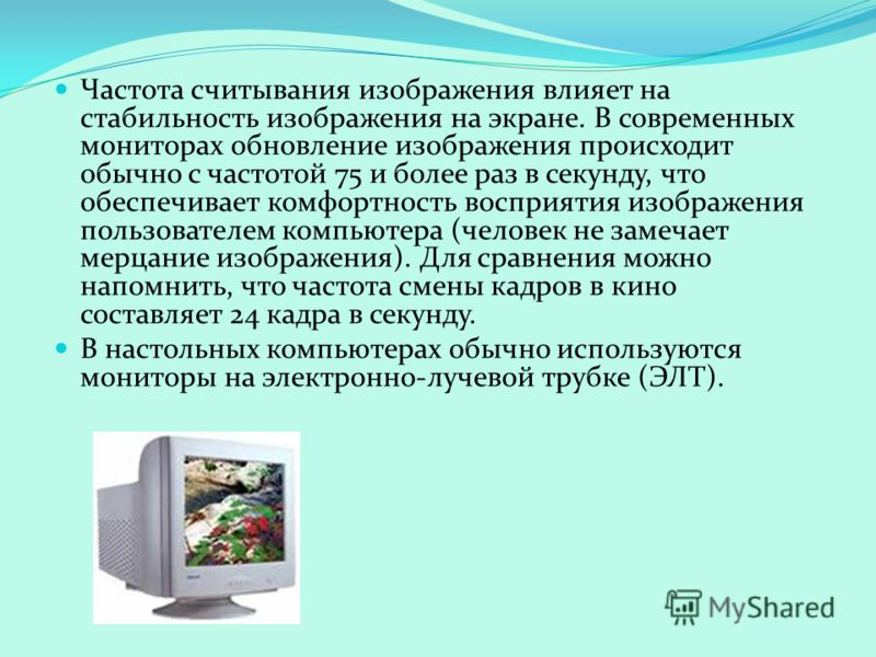 Частота считывания изображения влияет на стабильность изображения на экране. В современных мониторах обновление изображения происходит обычно с частотой 75 и более раз в секунду, что обеспечивает комфортность восприятия изображения пользователем комп